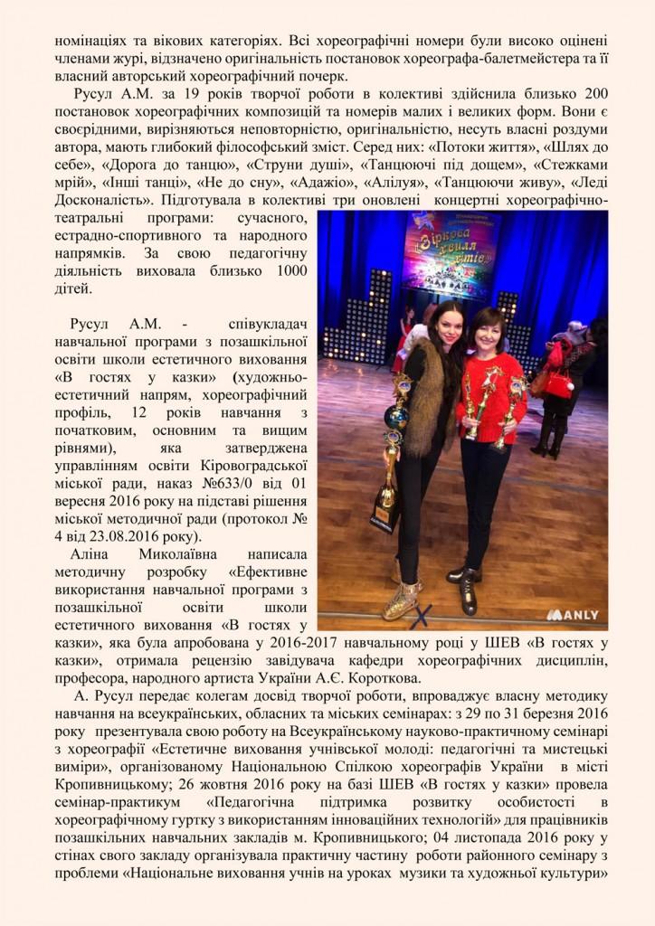 Портфоліо Русул Аліна Миколаївна-6