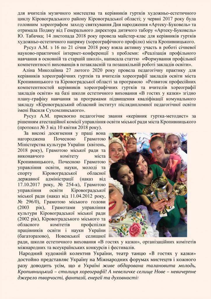 Портфоліо Русул Аліна Миколаївна-7