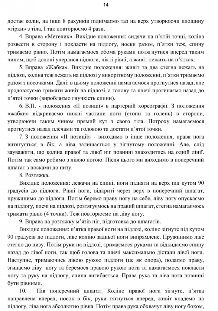 Програма Сценічна гімнастика.15