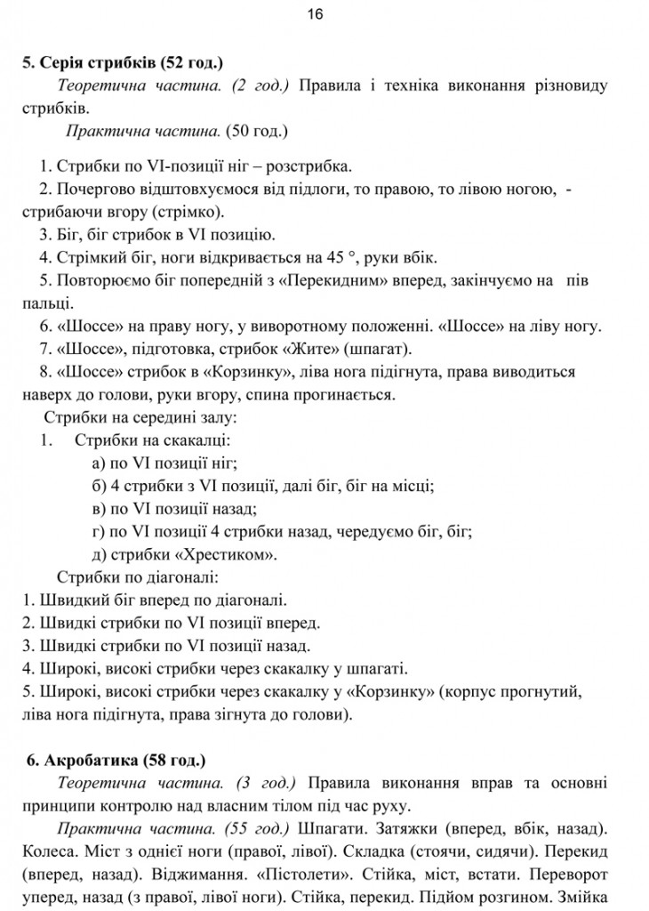 Програма Сценічна гімнастика.16