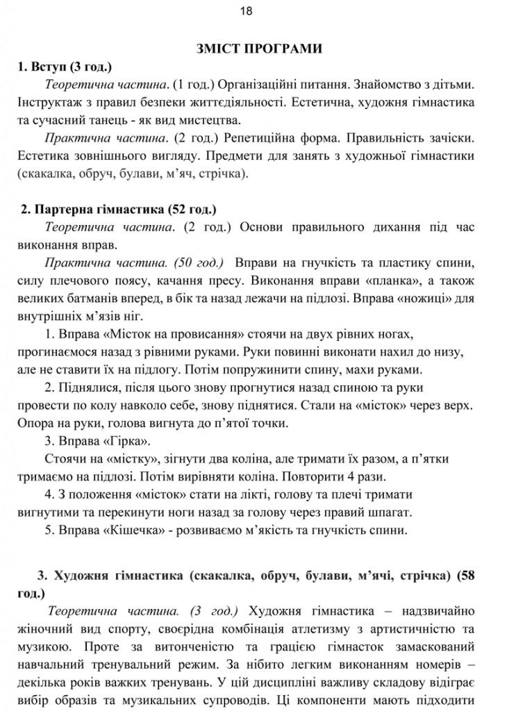 Програма Сценічна гімнастика.18