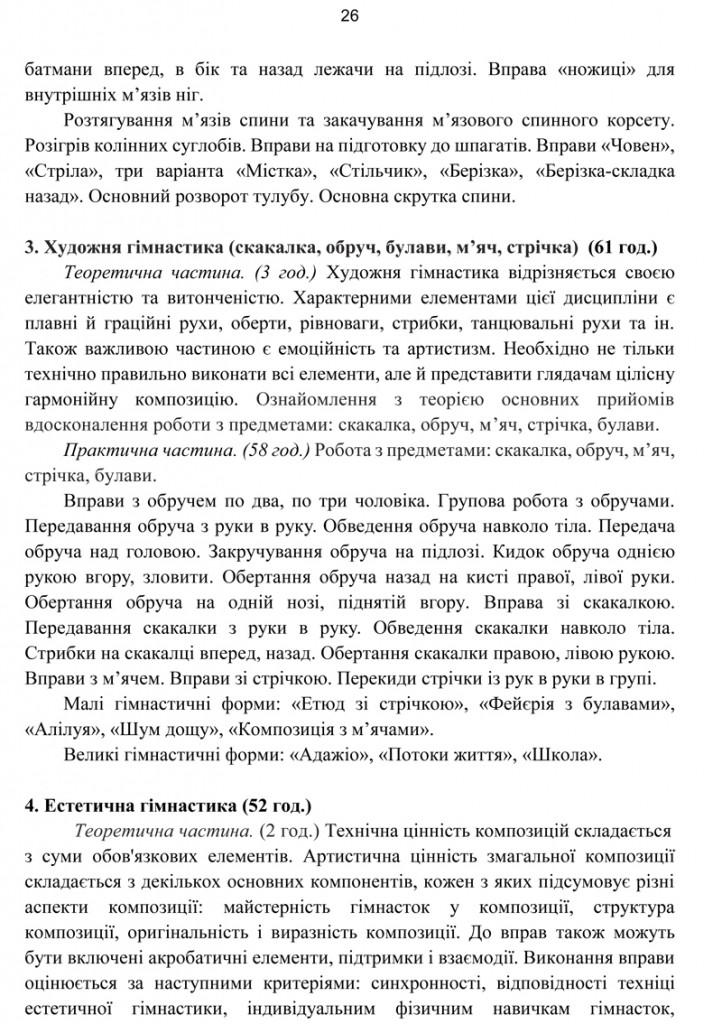 Програма Сценічна гімнастика.26