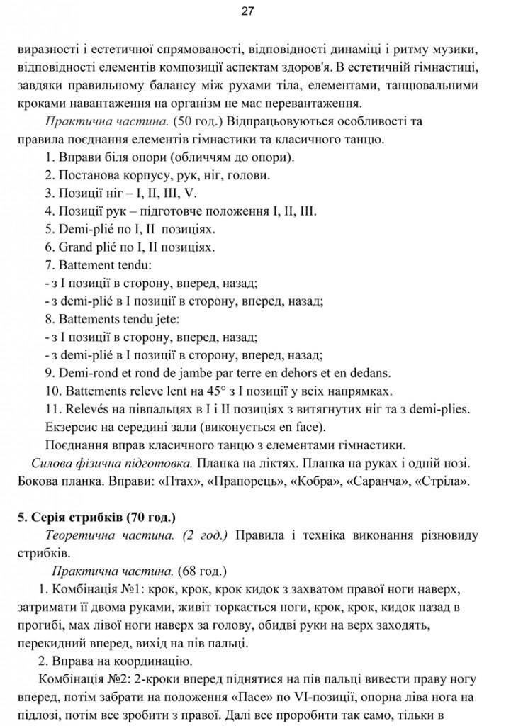 Програма Сценічна гімнастика.27
