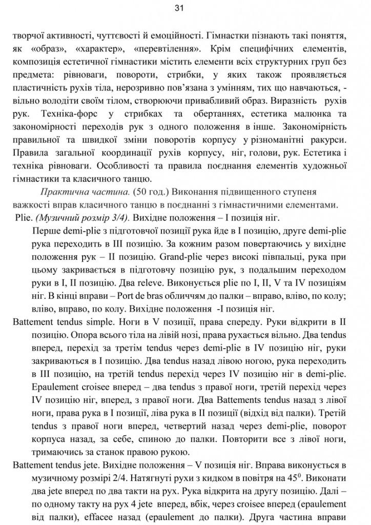 Програма Сценічна гімнастика.31
