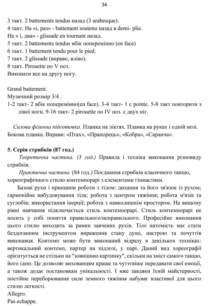 Програма Сценічна гімнастика.34