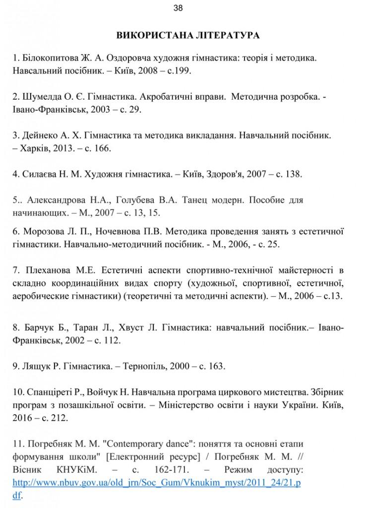 Програма Сценічна гімнастика.38