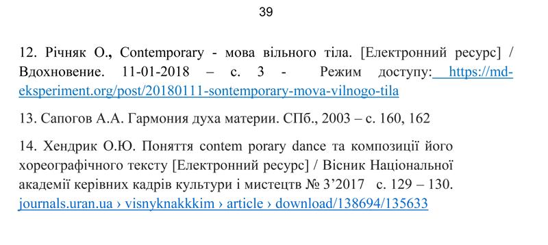 Програма Сценічна гімнастика.39