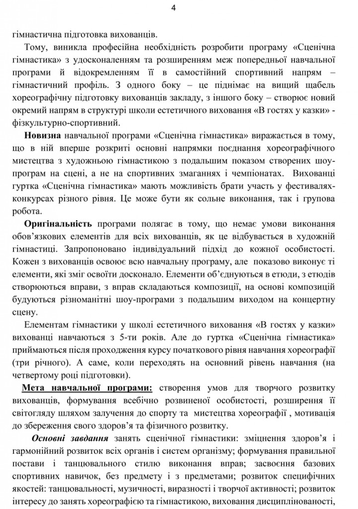 Програма Сценічна гімнастика.5