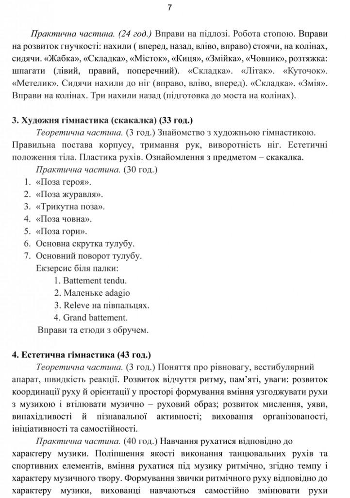Програма Сценічна гімнастика.8