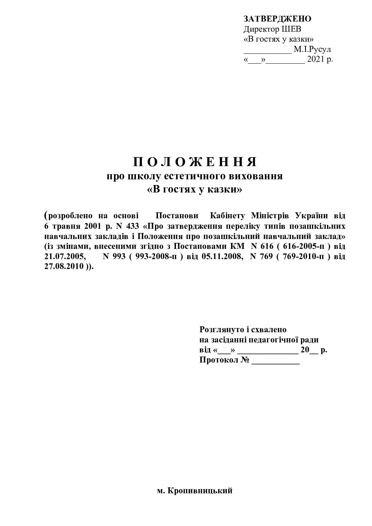 ПОЛОЖЕННЯ про ШЕВ 2021 оновлене-page0001