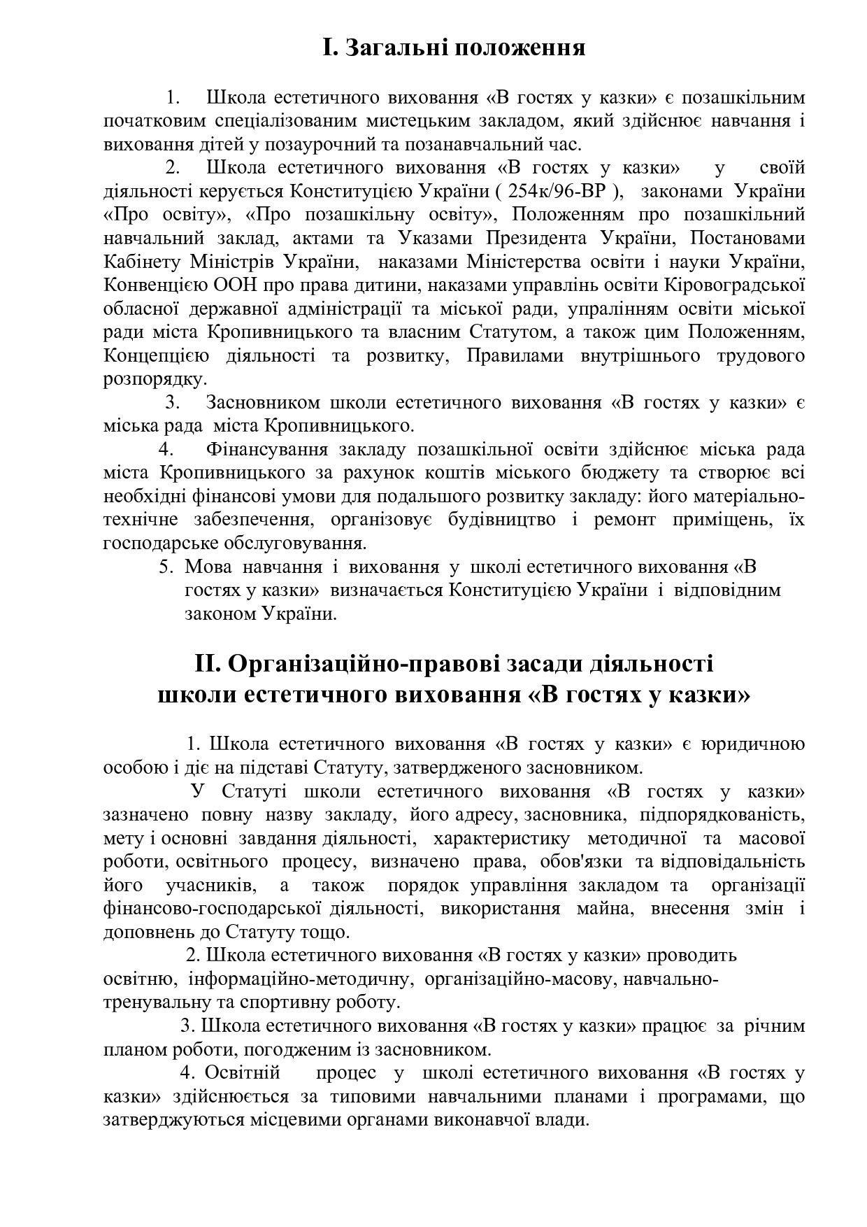 ПОЛОЖЕННЯ про ШЕВ 2021 оновлене-page0002