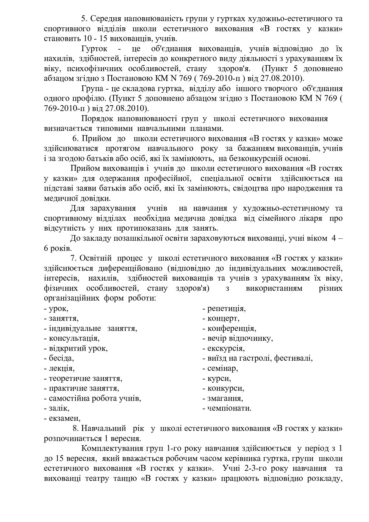 ПОЛОЖЕННЯ про ШЕВ 2021 оновлене-page0003