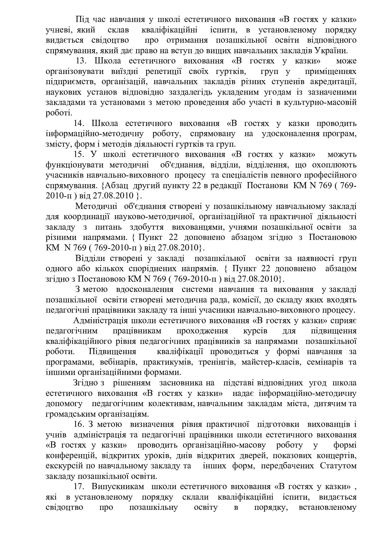 ПОЛОЖЕННЯ про ШЕВ 2021 оновлене-page0005