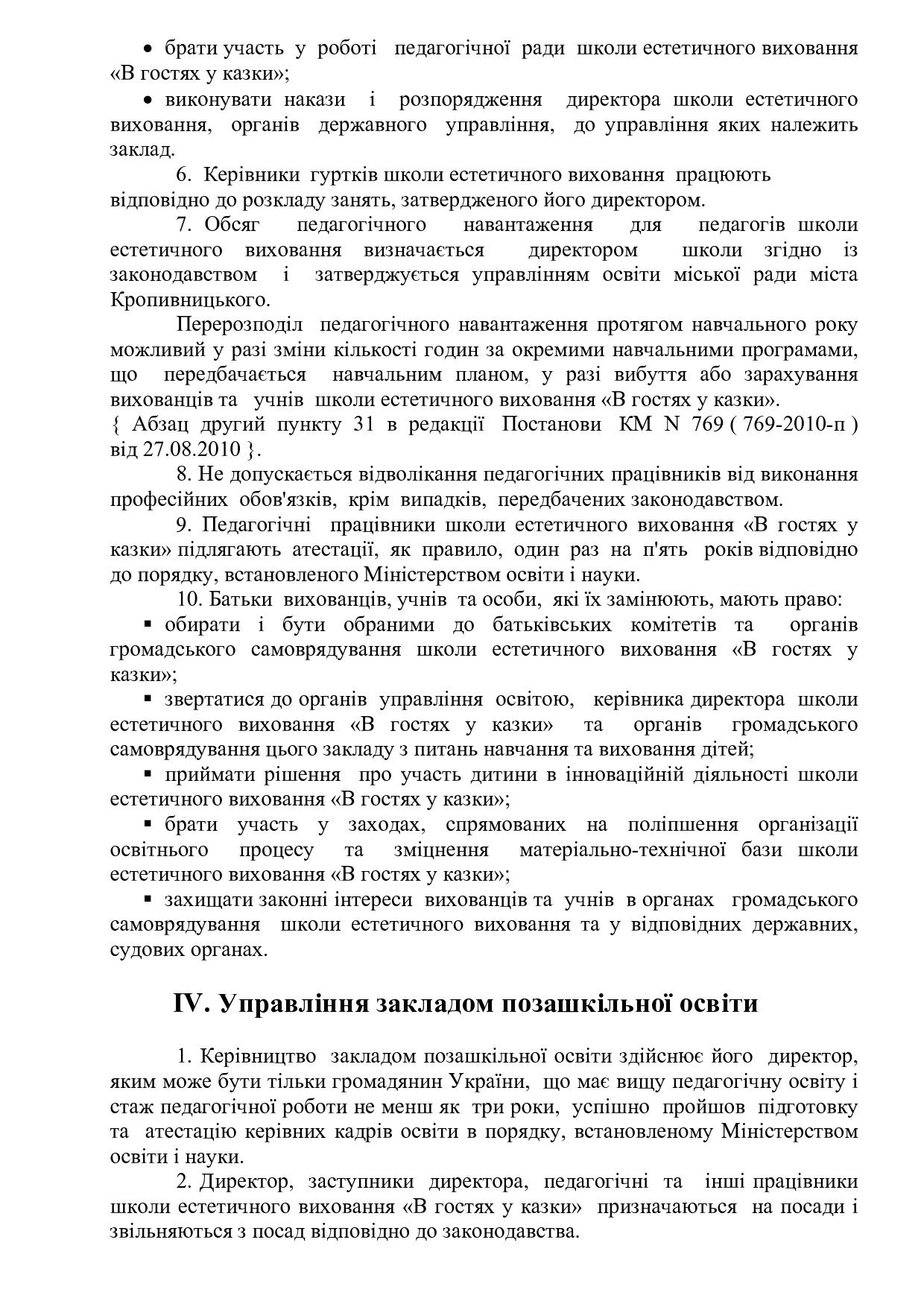 ПОЛОЖЕННЯ про ШЕВ 2021 оновлене-page0008