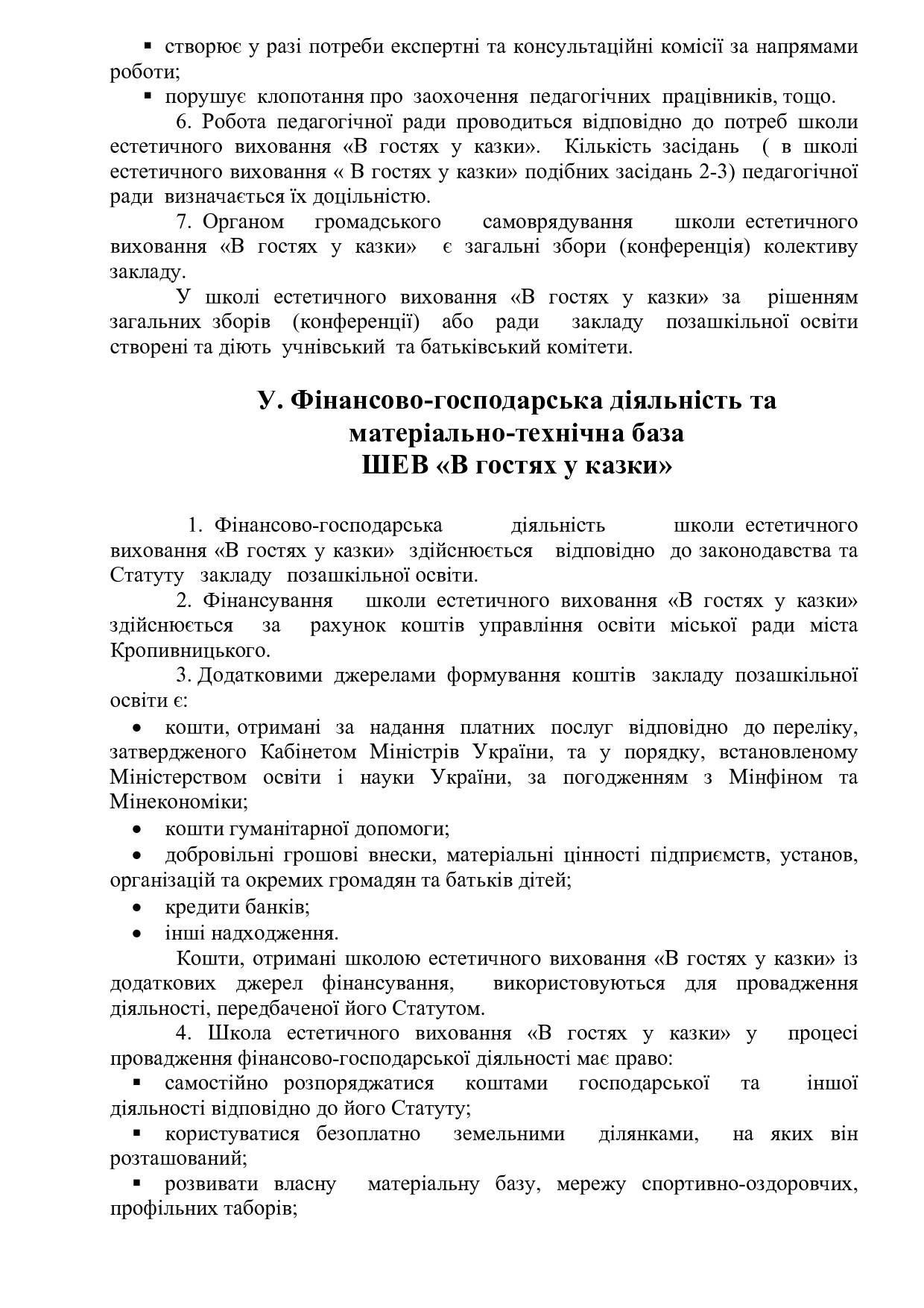 ПОЛОЖЕННЯ про ШЕВ 2021 оновлене-page0010