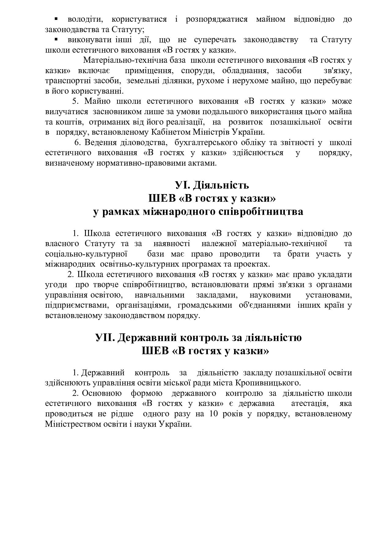 ПОЛОЖЕННЯ про ШЕВ 2021 оновлене-page0011