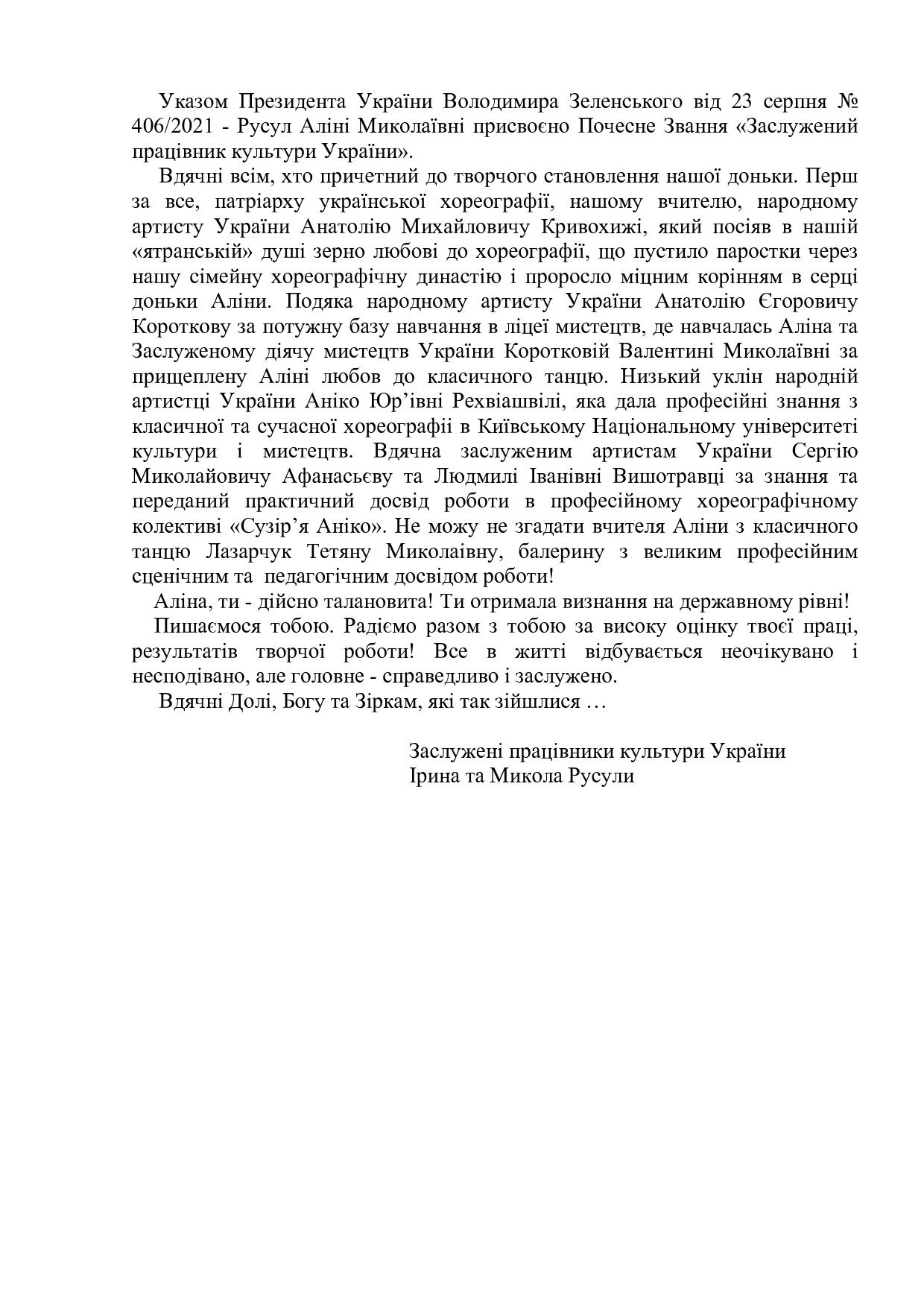 Указом Президента України Володимира Зеленського-page0001