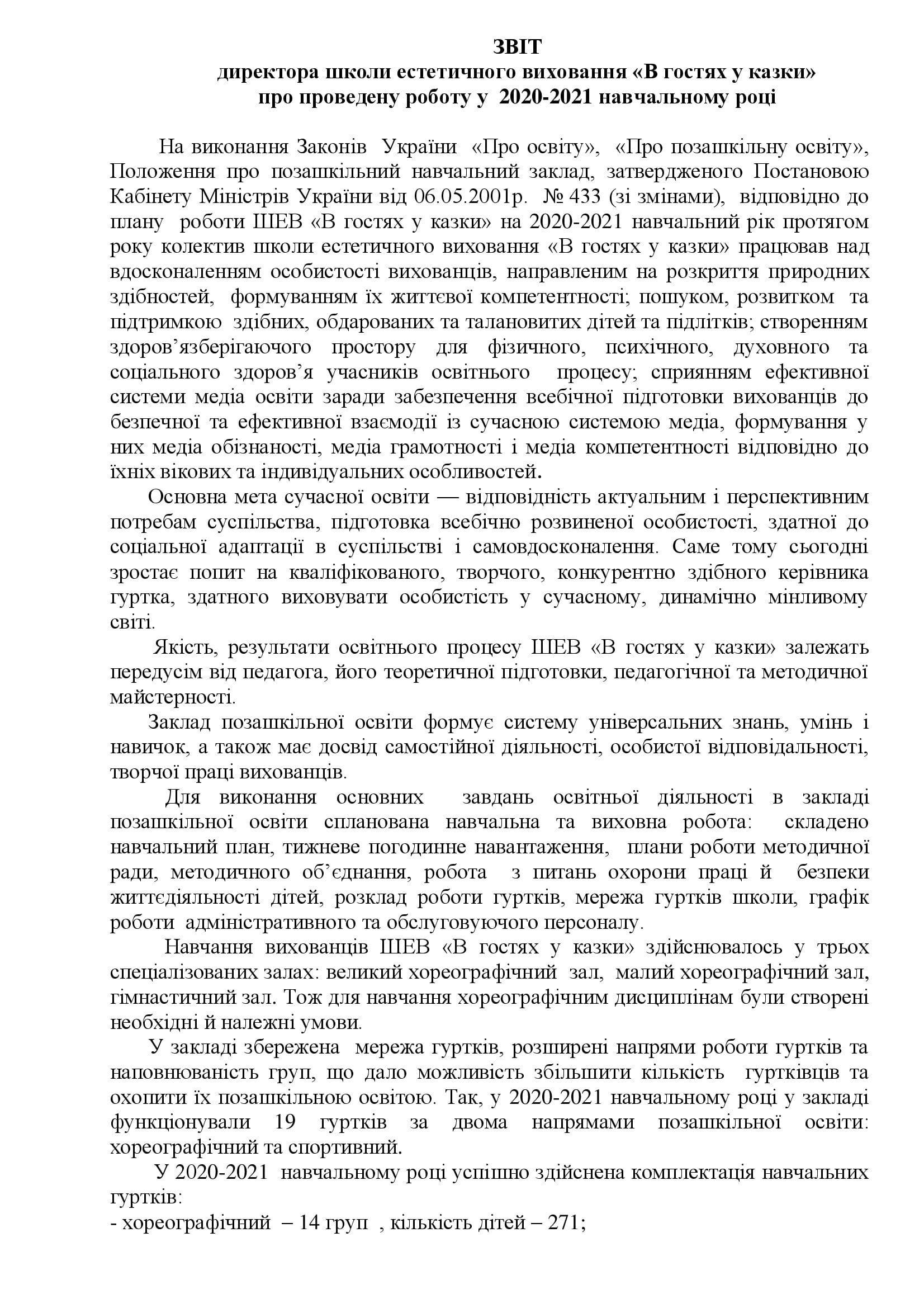Звіт директора  2020-2021 нр_00002