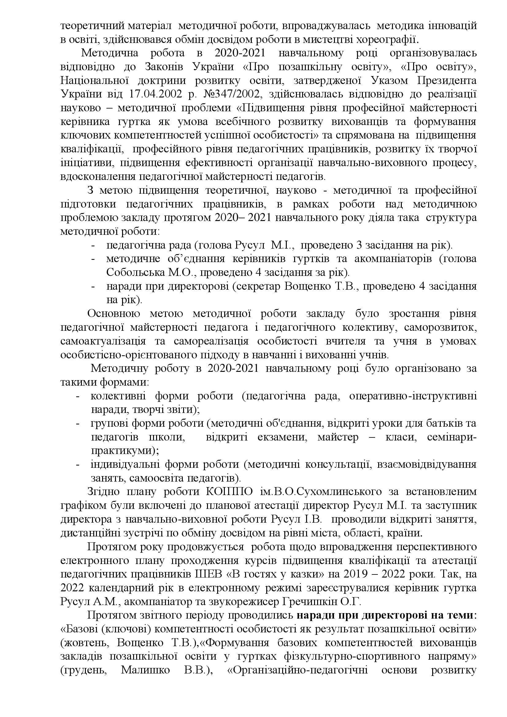 Звіт директора  2020-2021 нр_00004
