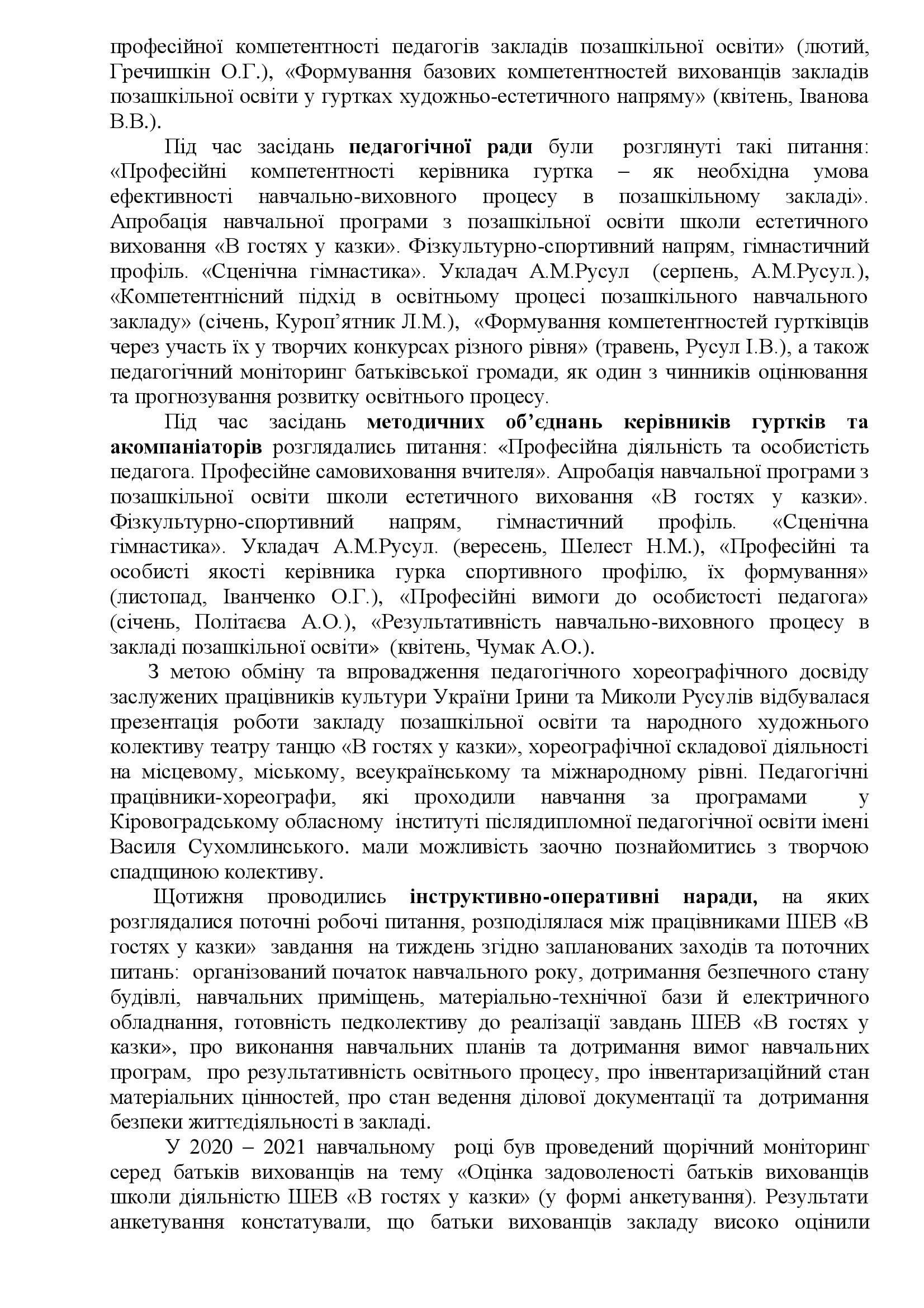 Звіт директора  2020-2021 нр_00005