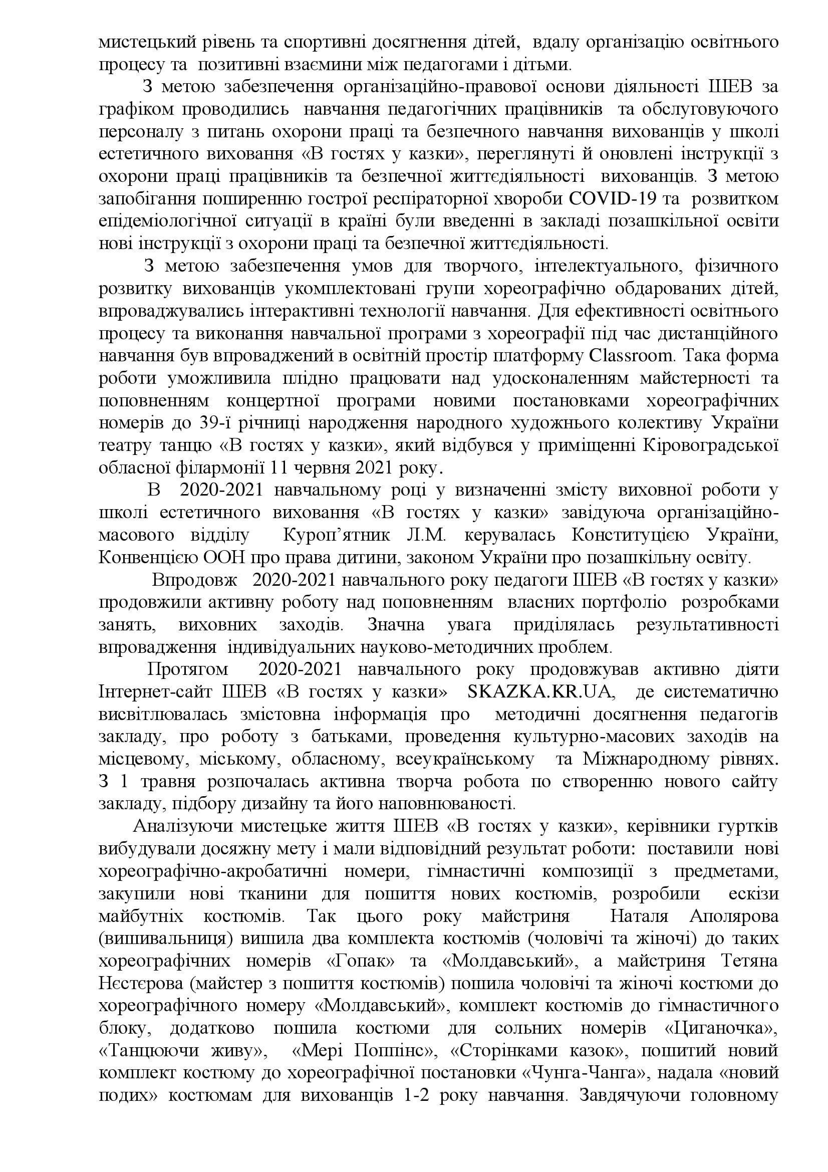 Звіт директора  2020-2021 нр_00006
