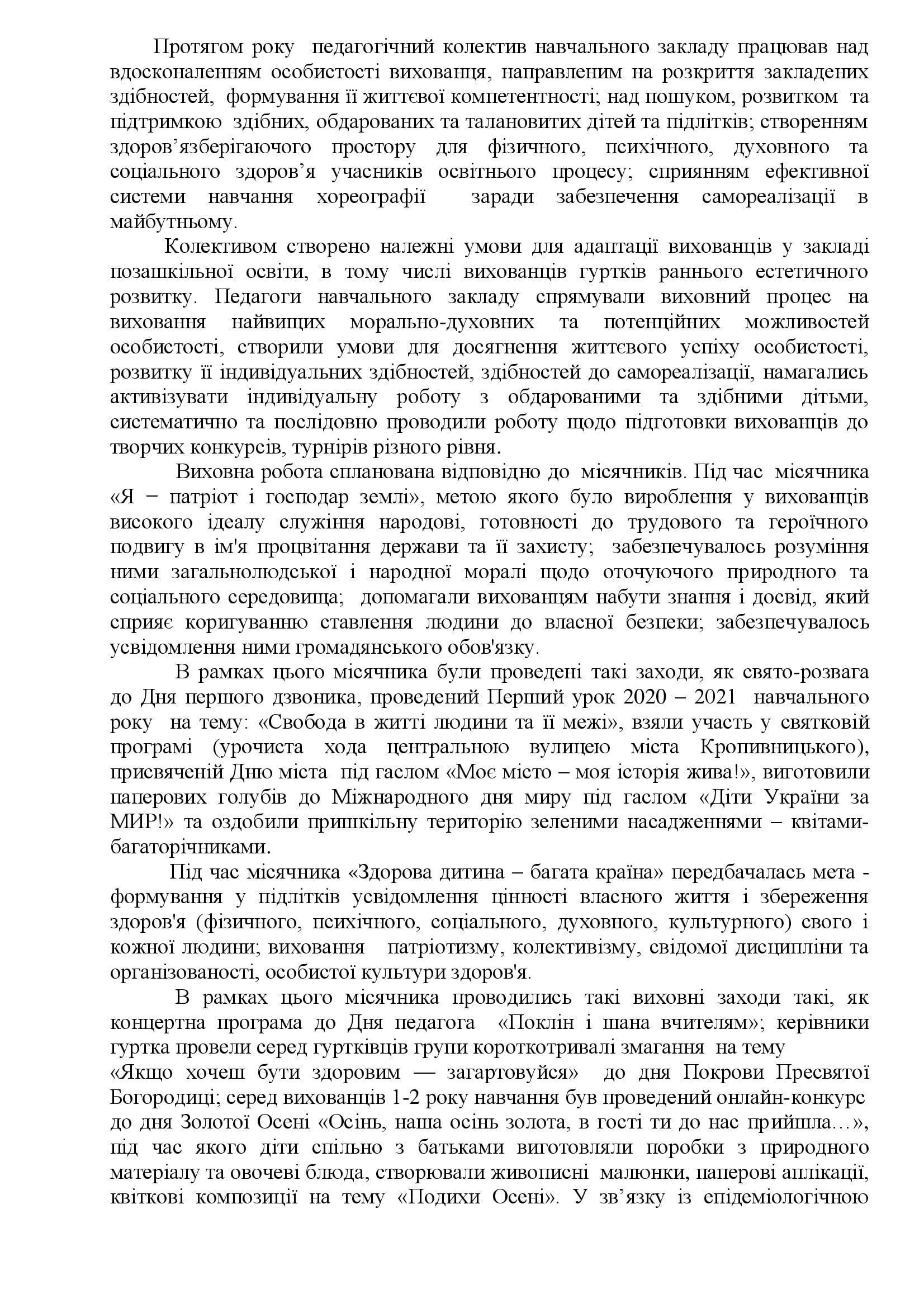 Звіт директора  2020-2021 нр_00008