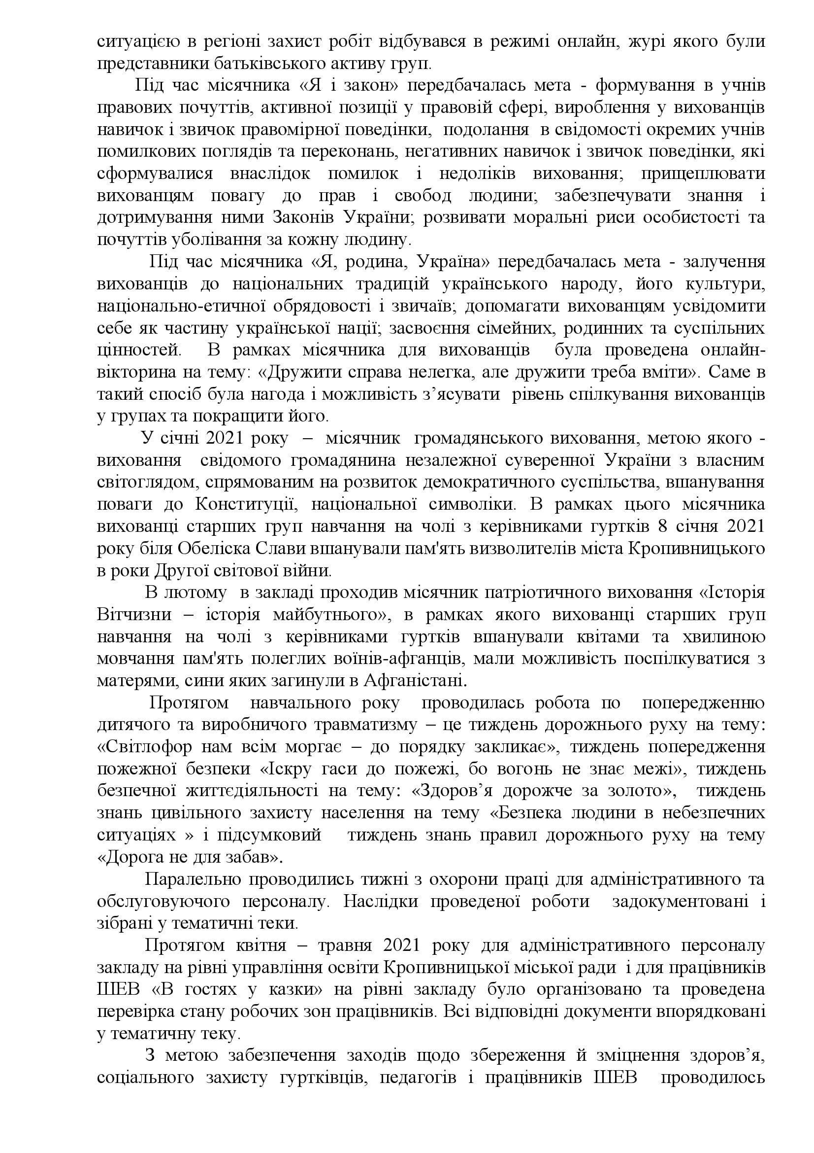 Звіт директора  2020-2021 нр_00009