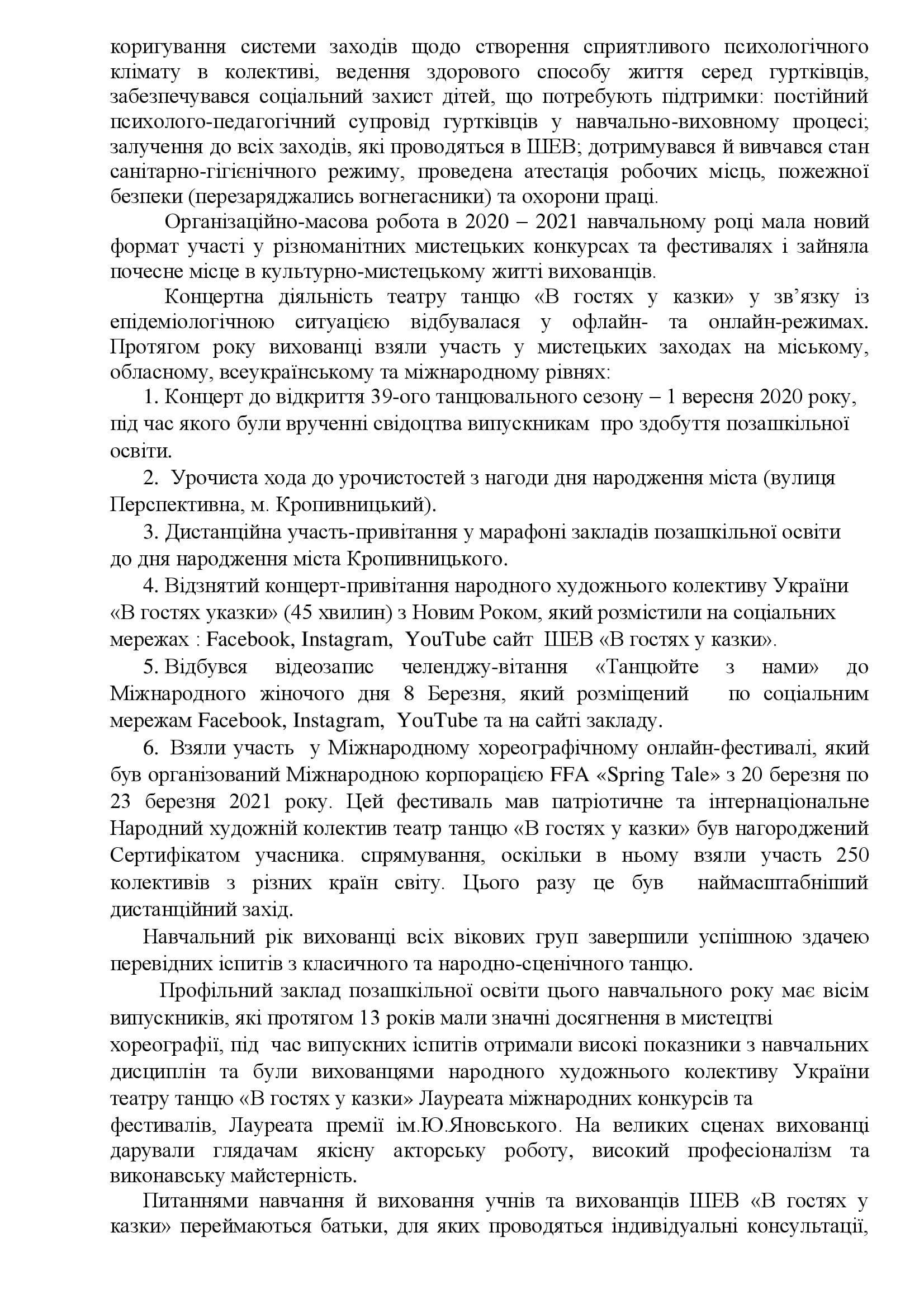 Звіт директора  2020-2021 нр_00010