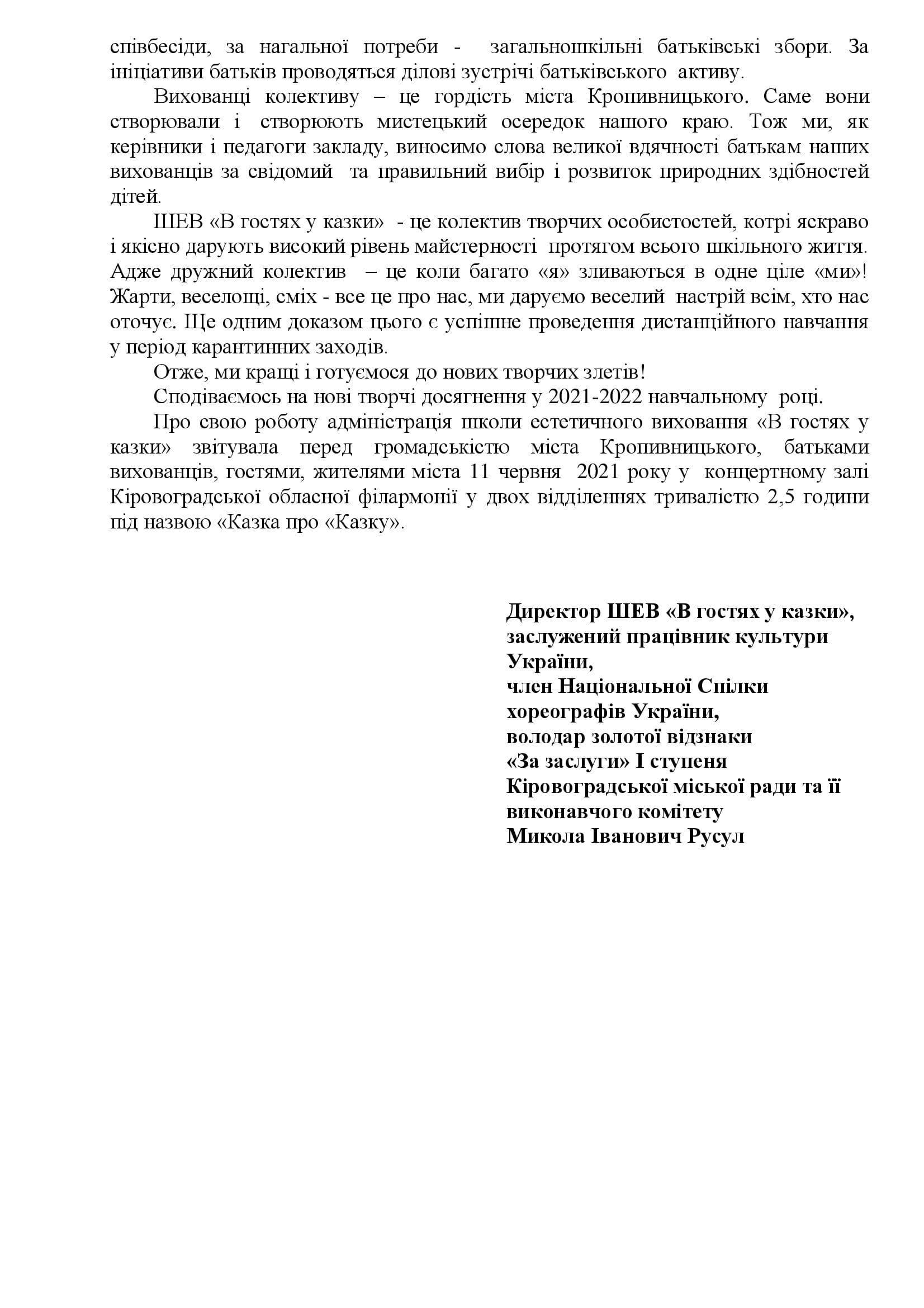 Звіт директора  2020-2021 нр_00011