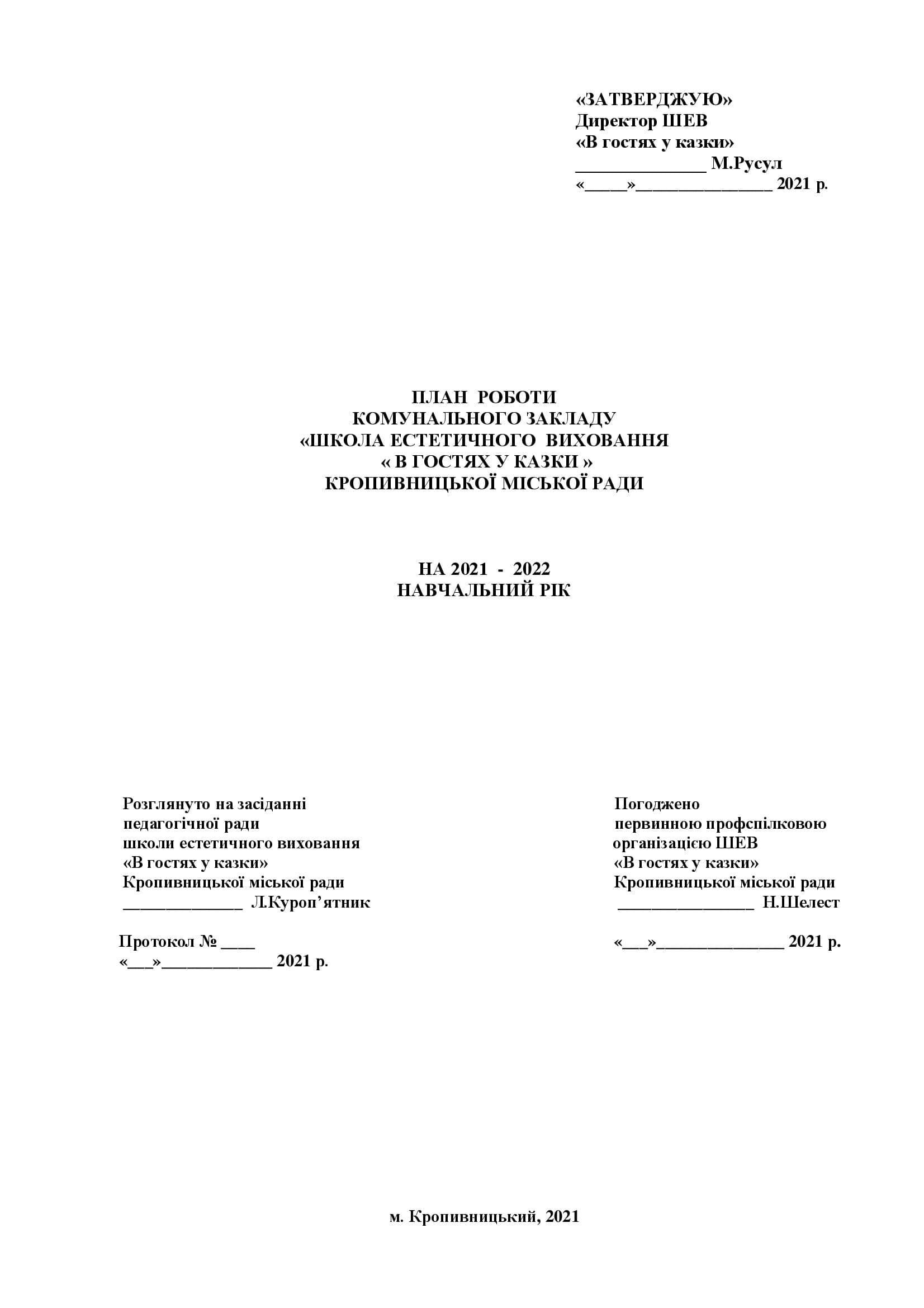 План роботи ШЕВ В гостях у казки  2021-2022_00001