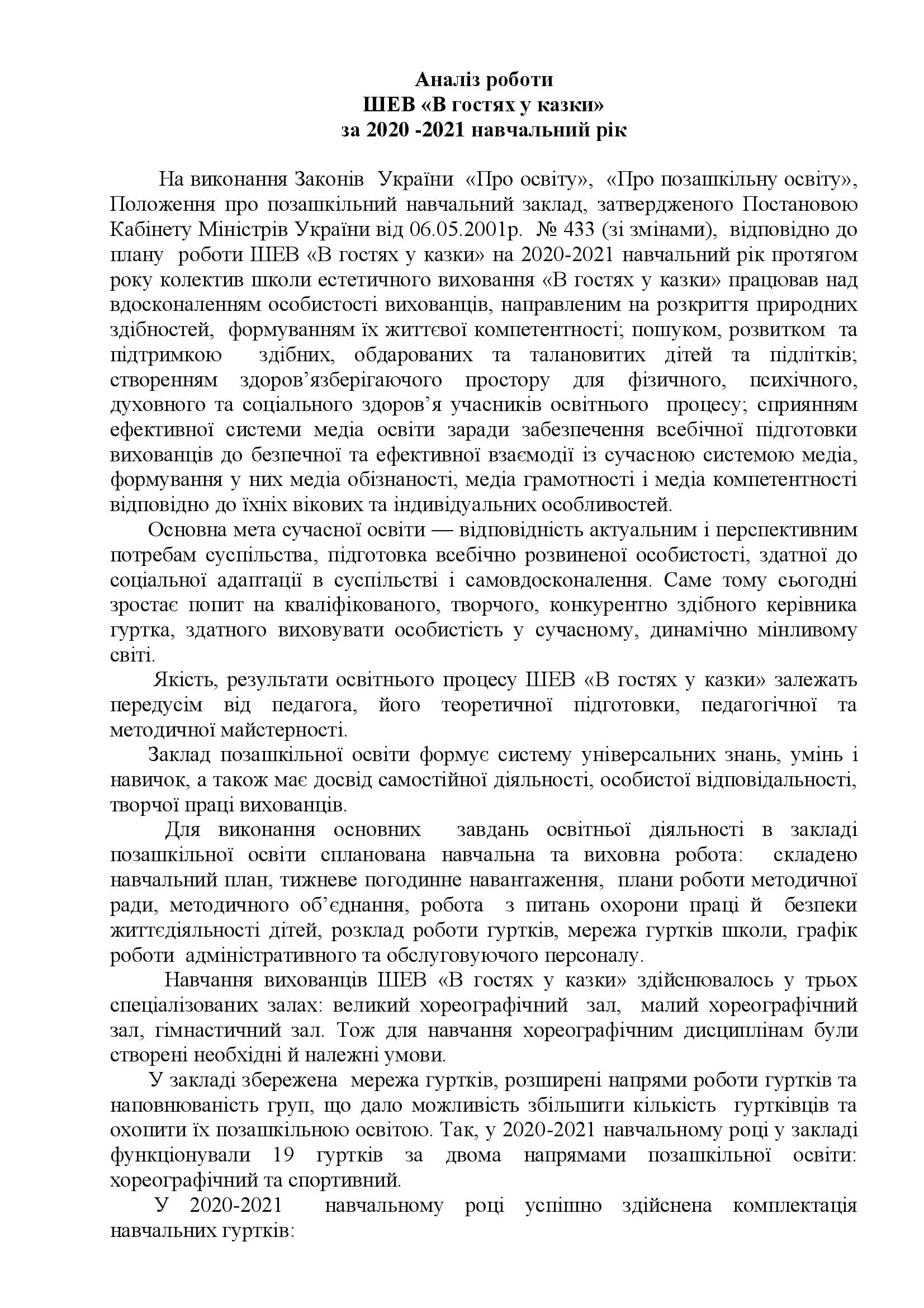 План роботи ШЕВ В гостях у казки  2021-2022_00002