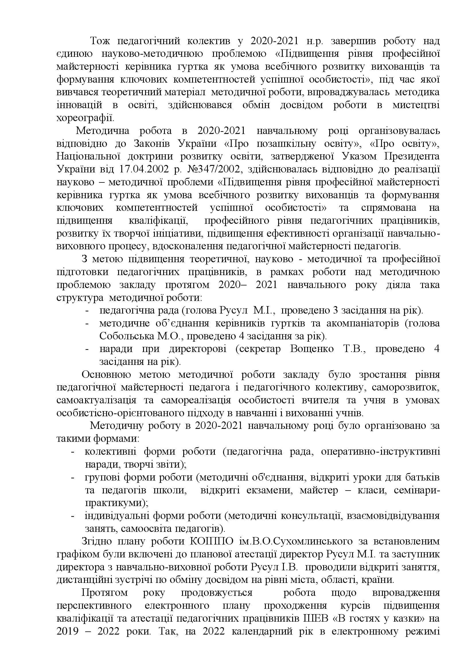 План роботи ШЕВ В гостях у казки  2021-2022_00004
