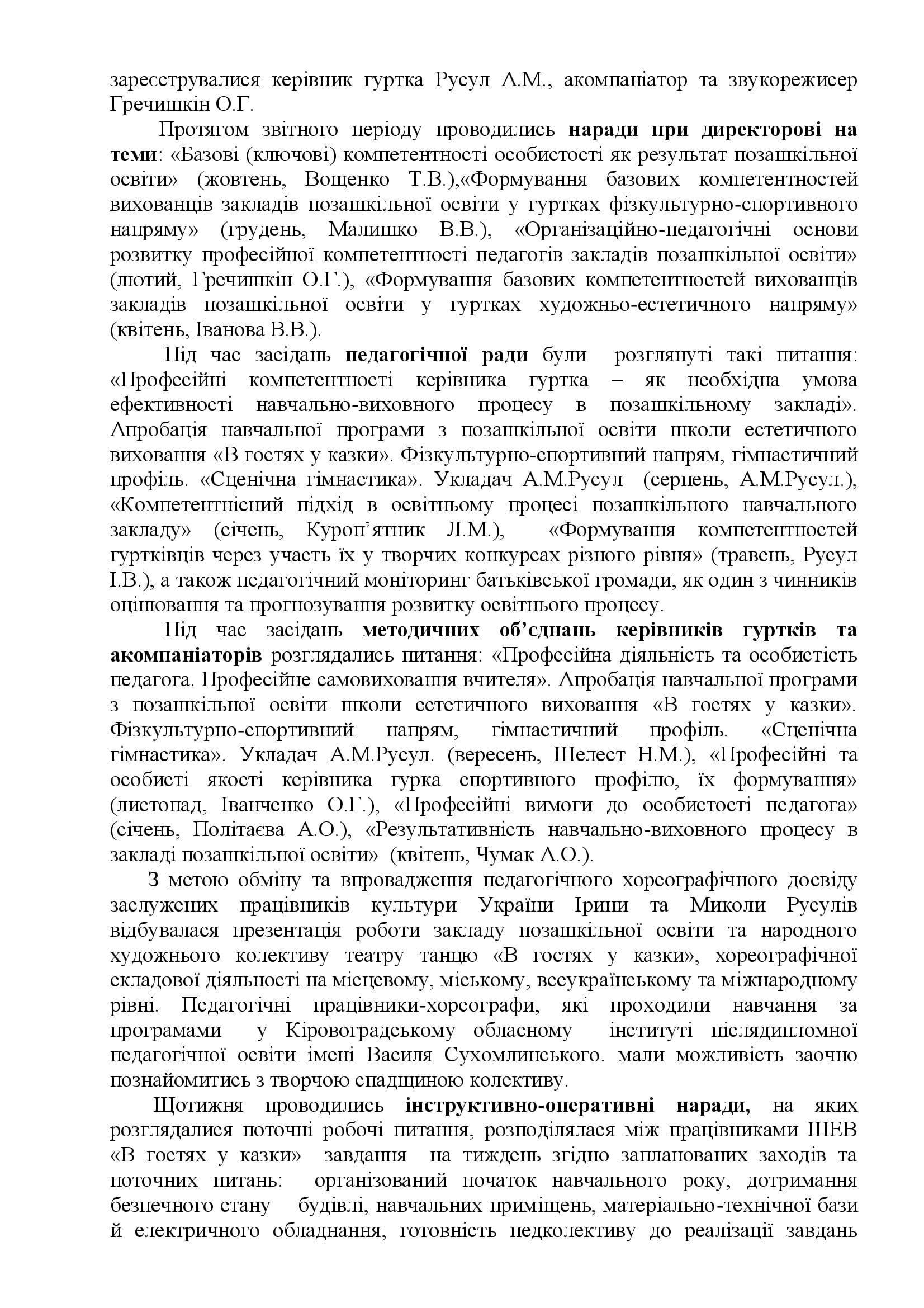 План роботи ШЕВ В гостях у казки  2021-2022_00005