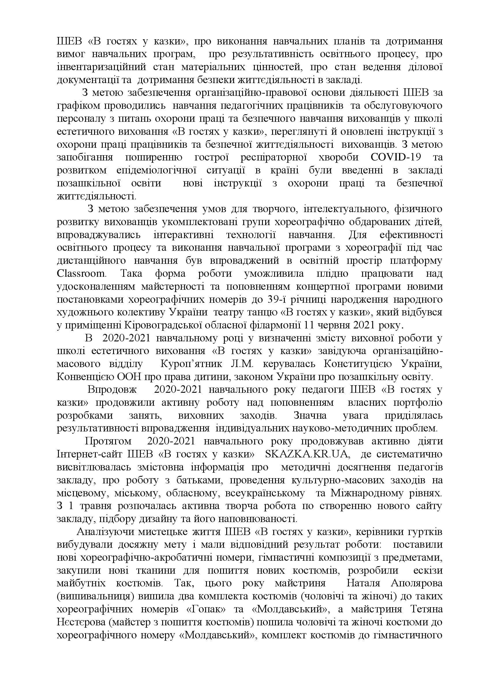 План роботи ШЕВ В гостях у казки  2021-2022_00006