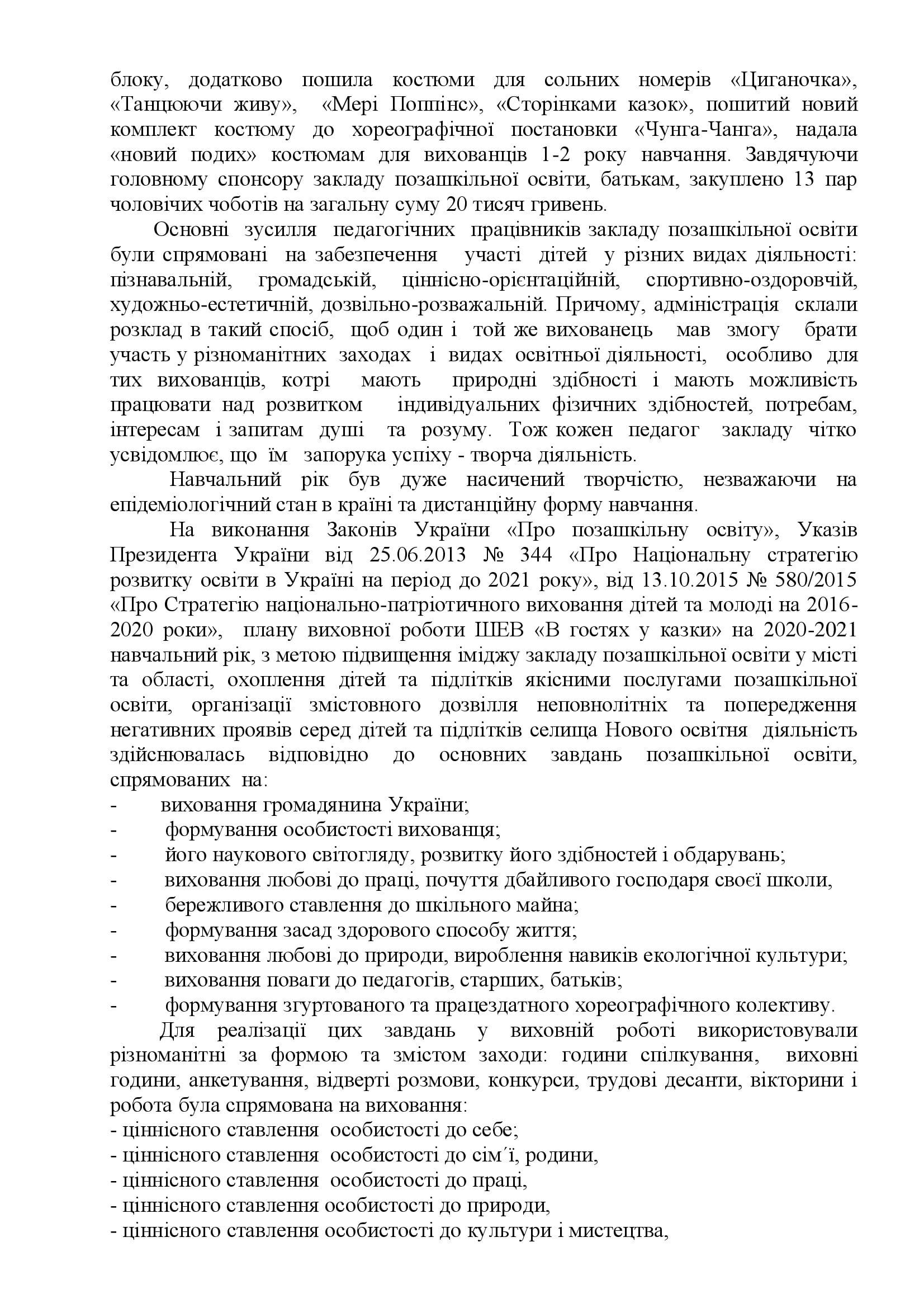 План роботи ШЕВ В гостях у казки  2021-2022_00007
