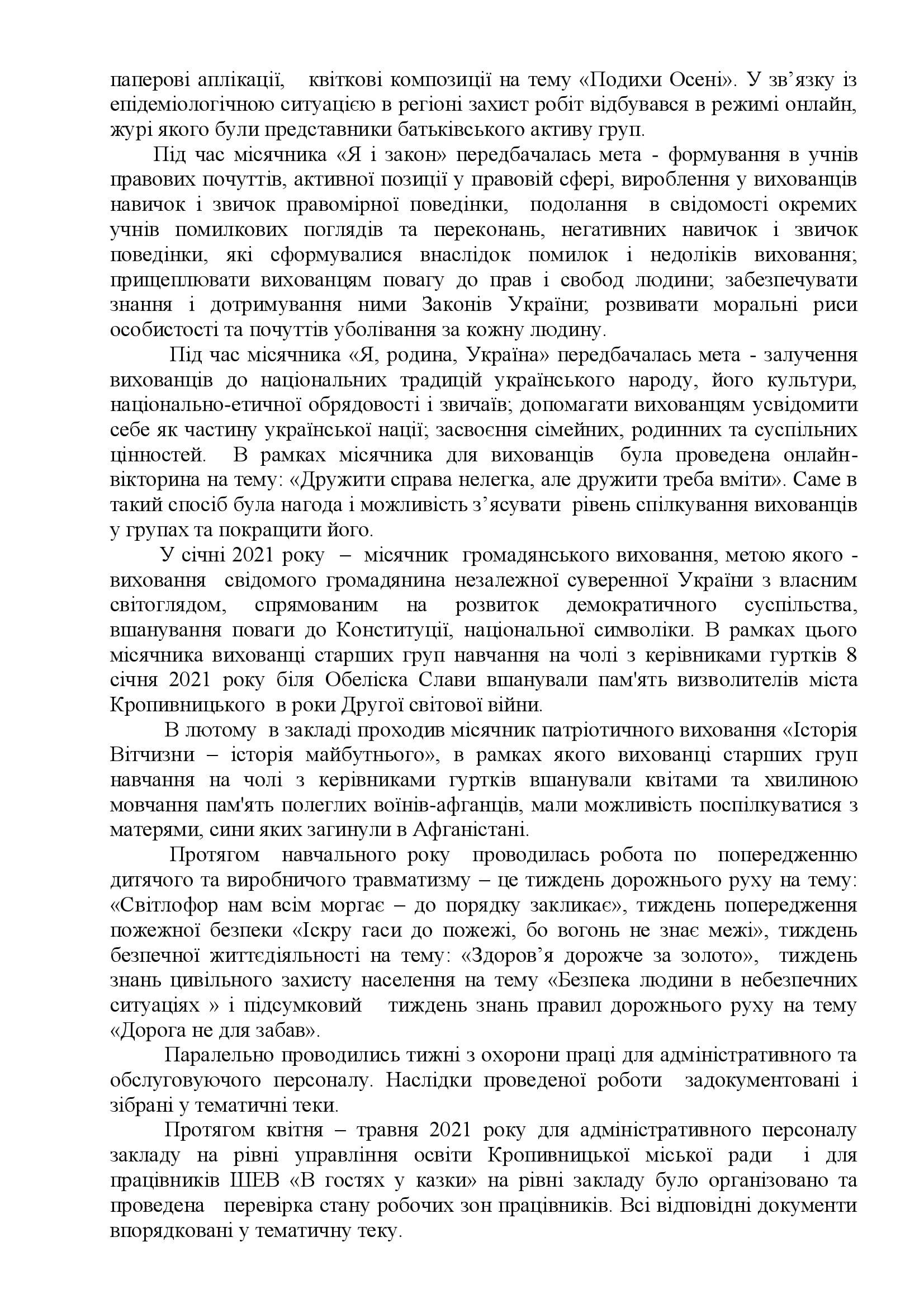 План роботи ШЕВ В гостях у казки  2021-2022_00009