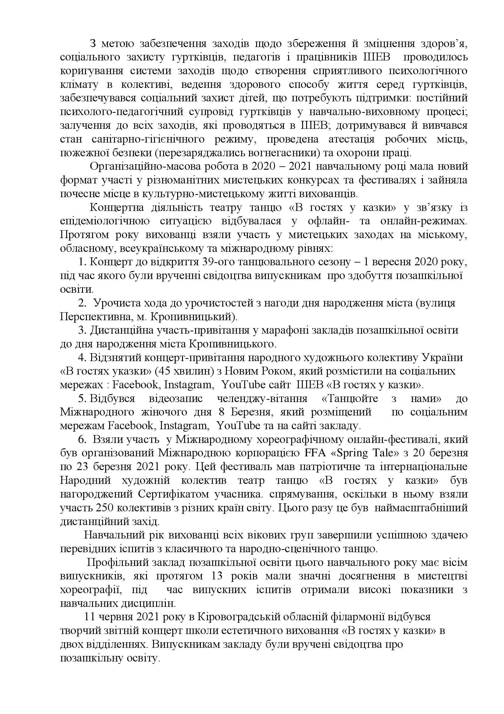 План роботи ШЕВ В гостях у казки  2021-2022_00010
