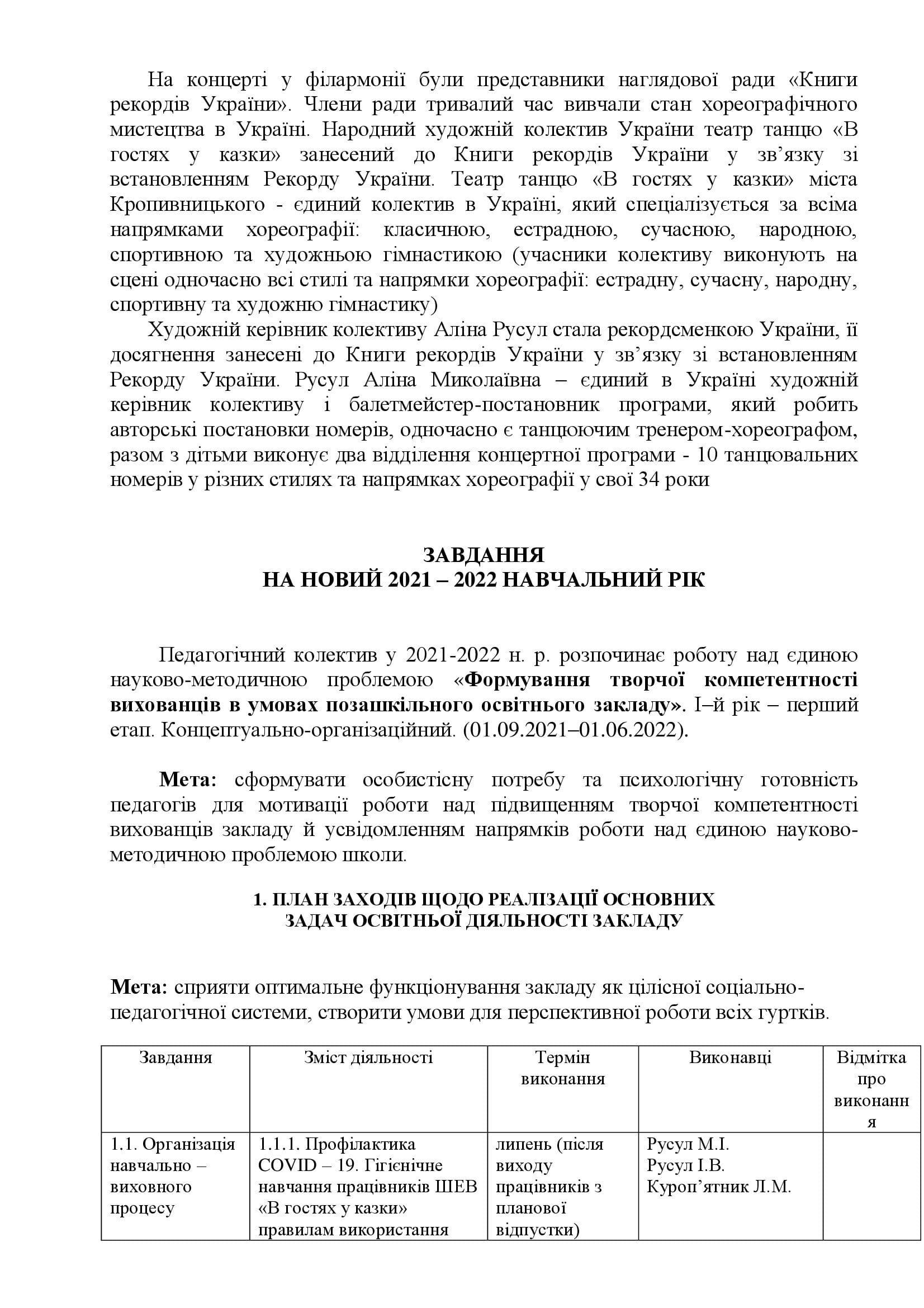 План роботи ШЕВ В гостях у казки  2021-2022_00011